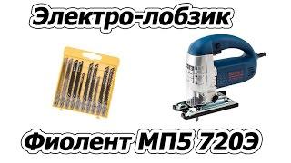 Обзор и тест электро-лобзика Фиолент МП5 720Э