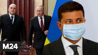 Зеленский заболел коронавирусом смена министров новый удар для рубля Новости Москва 24