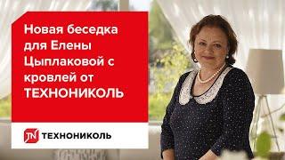 Беседка с кровлей ТЕХНОНИКОЛЬ для актрисы Елены Цыплаковой