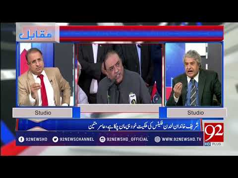 Muqabil  - 02 April 2018 - 92 News