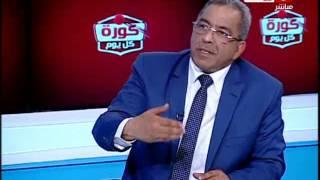 كورة كل يوم    اللواء على درويش رئيس هيئة ستاد القاهرة يطالب بتوفير اقامة فندق بجوار ستاد القاهرة