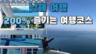 이국적인 국내여행지, 남해 여행코스 추천남해 200% …