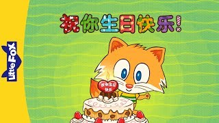 Happy Birthday! (祝你生日快乐!) | Holidays | Chinese song | By Little Fox