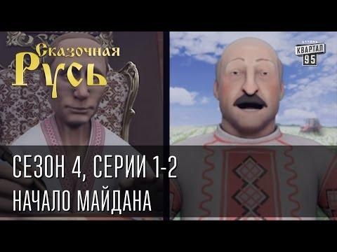 Сказочная Русь. Сезон 4, серии 1-2, Вечерний Киев, новый сезон
