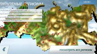 Презентация на Ventuz для сенсорного киоска. ОАО «УЭК».(, 2013-01-21T08:44:30.000Z)
