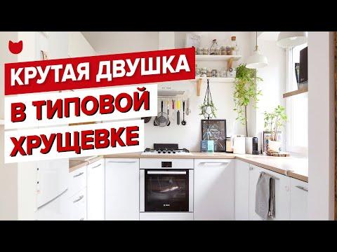 Румтур: Интерьер Двушки в Хрущевке. Как самому сделать ремонт в квартире