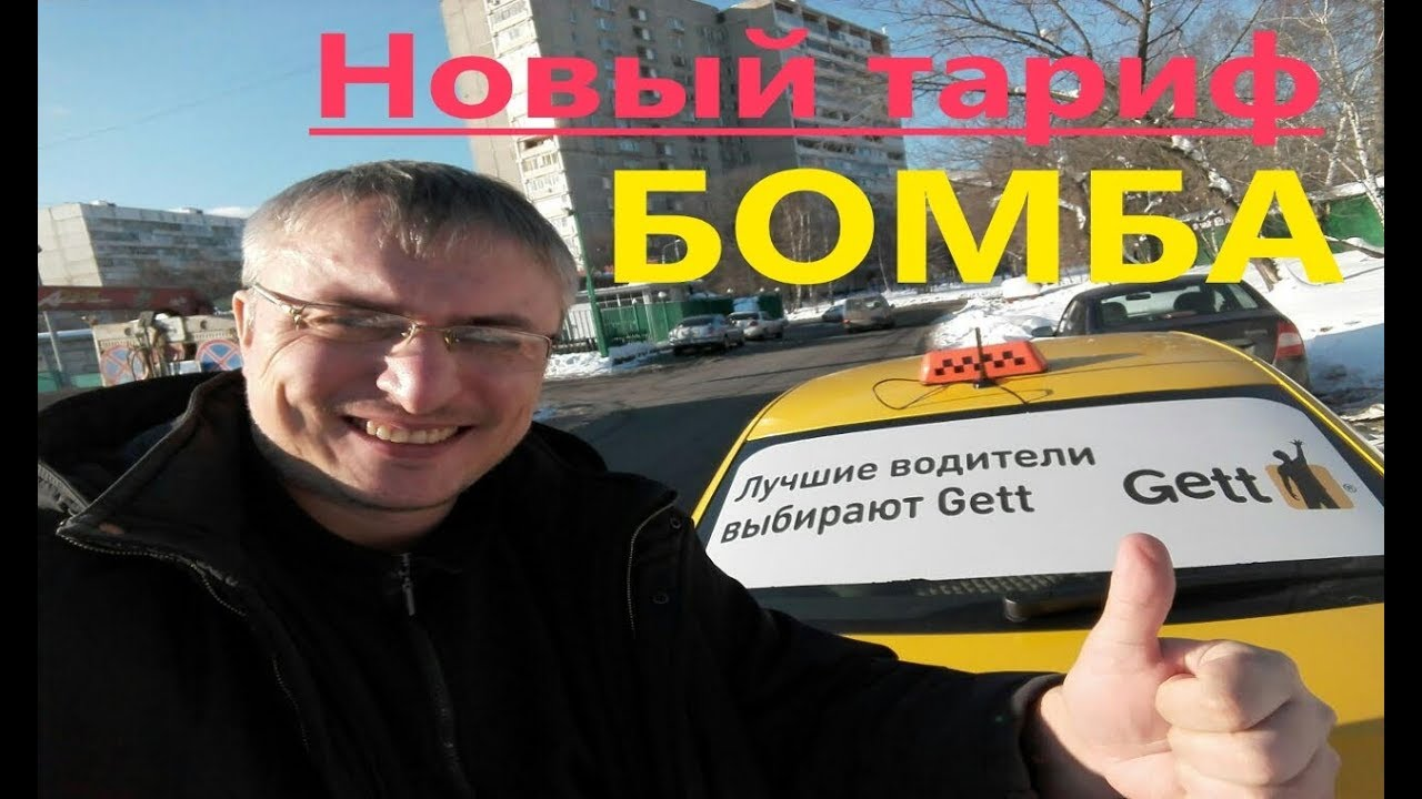 Техподдержка гет такси москва