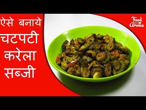 Karela Pyaz ki Sabzi in Hindi | Karela Fry Recipe | Karele ki Sabzi | Bitter gourd with Onions