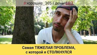 #183 Блог. Минск. Саморазвитие. САМАЯ ТЯЖЕЛАЯ ПРОБЛЕМА, с которой я СТОЛКНУЛСЯ за полгода съемок.