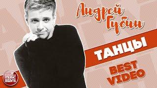 Смотреть клип Андрей Губин - Танцы