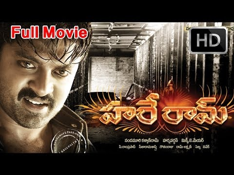 Hare Ram Full Length Telugu Movie || DVD Rip