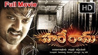 Hare Ram Full Length Telugu Movie || DVD Rip