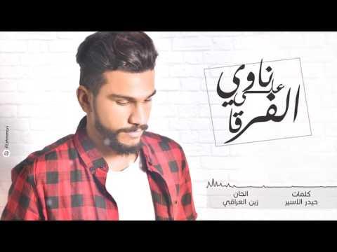 Hamdan al balushi new song