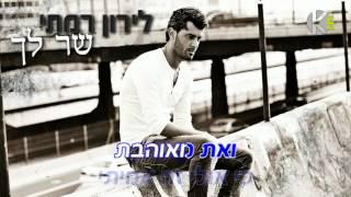 שר לך (מקורי) - לירון רמתי - שרים קריוקי