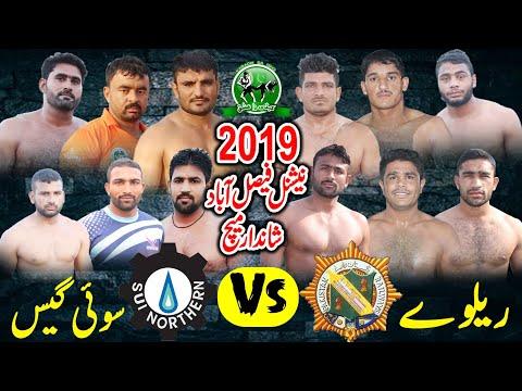 Zafr Cheani Vs Bilal Commando | Sui GassVs Ralway Best Match 2019 Faisalabad