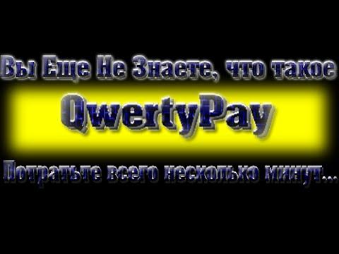 Как заработать с QwertyPay! Бесплатно, постинг сообщений