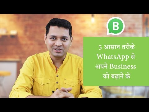 How To Use WhatsApp For Business In 5 Useful Ways. (जानिए हिंदी में) - Setup WhatsApp Business App.