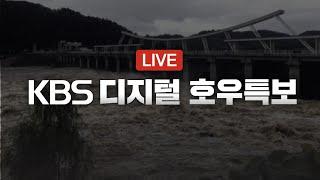 [LIVE]  중부 지방 집중 호우 특보 ㅣ KBS 디지털 뉴스특보