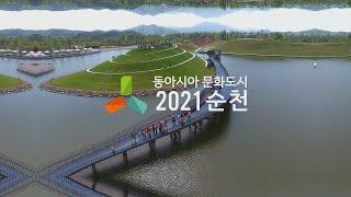 2021순천 동아시아문화도시 현장 생중계