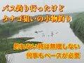 [釣り動画]バスは釣れないからタナゴ釣り…そして…