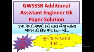 GWSSB Additional Assistant Engineer Gk Paper Solution    G.K Video In Gujarati