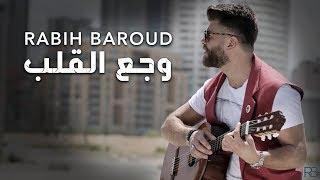 Rabih Baroud - Waja3 El Alb Lyric Video | ربيع بارود - وجع القلب فيديو كلمات