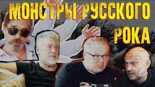 Монстры русского рока / This Is Media