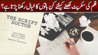 How To Write Good Script In 5 Minutes | Backhand Screen Writing Tips