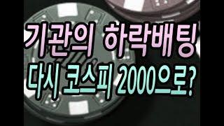 [주식강좌] 기관의 하락베팅 코스피는 다시 2000으로 돌아갈까?(기관이 안 사는 주식만 오르고 있다)