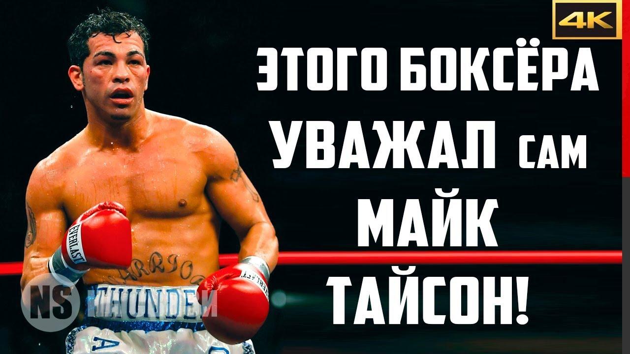 ЗВЕРЬ бокса, которого УВАЖАЛ даже Майк Тайсон!