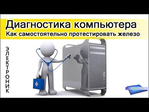 Диагностика компьютера. Как самостоятельно протестировать железо