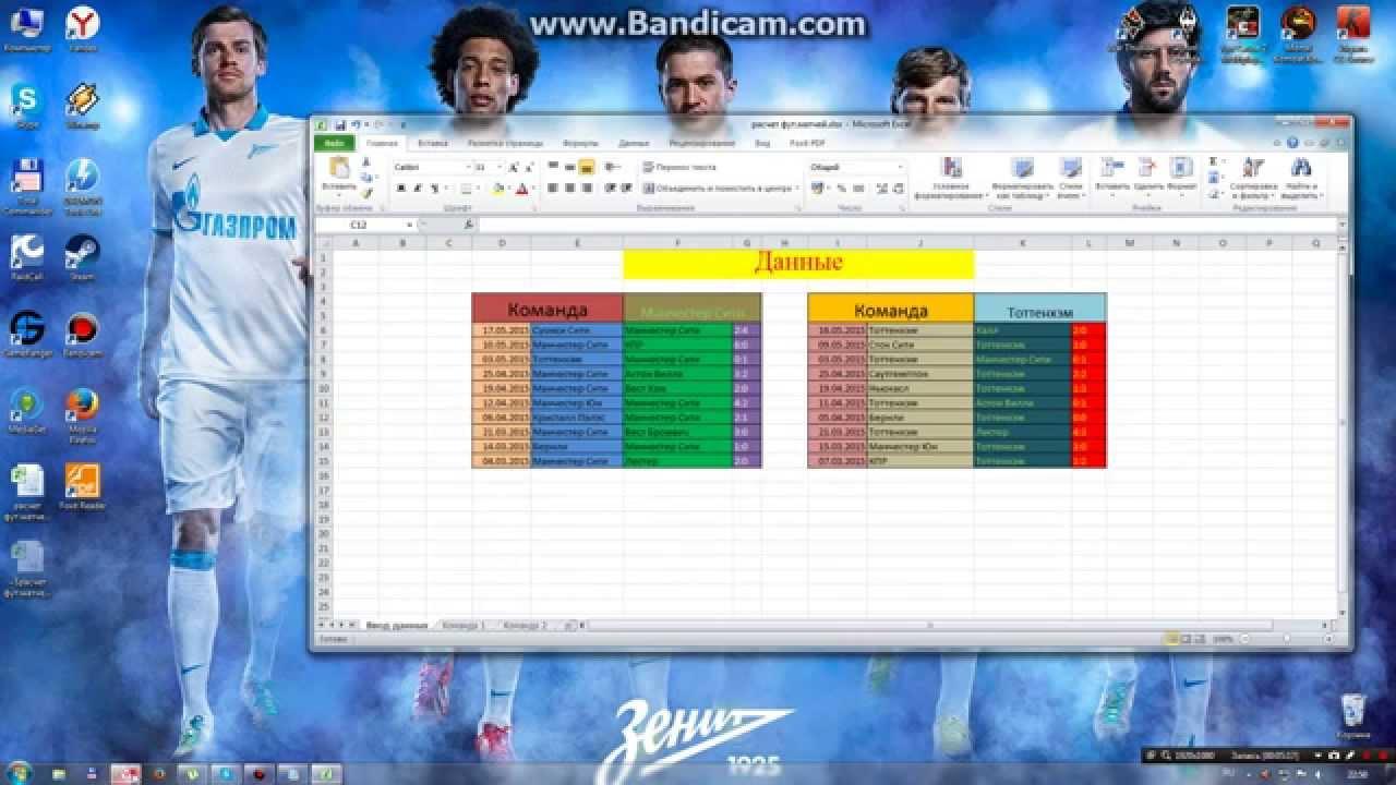 Excel ставки на спорт как заработать деньги в интернете без обмана и вложений школьнику быстро