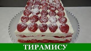 Клубничный ТИРАМИСУ / Вкуснейший Торт без Выпечки