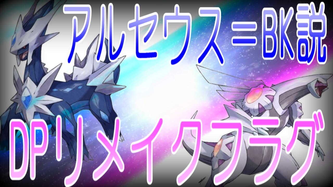ポケモン裏話】dpリメイクの布石等【ポケ文句】 - youtube