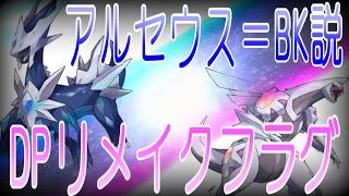 【ポケモン裏話】DPリメイクの布石等【ポケ文句】 thumbnail