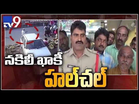 Fake police caught at Gajuwaka junction in Visakhapatnam - TV9