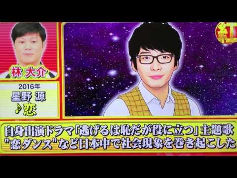 ものまね名人大集合/星野源/〜恋♪/【林 大介さん】一般応募サラリーマン