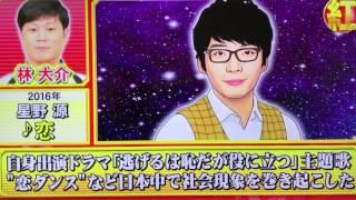 ものまね名人大集合/星野源/〜恋♪/【林 大介さん】一般応募サラリーマン thumbnail