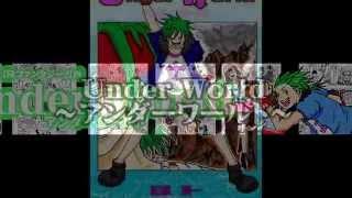 【公式サイト】http://junichi-manga.com/under-world/ 無料で読めます^...