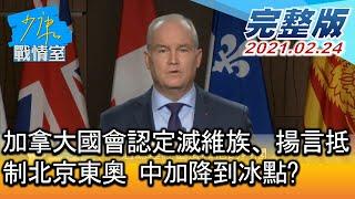 【完整版上集】加拿大國會認定滅維族、揚言抵制北京東奧 中加降到冰點? 少康戰情室 20210224