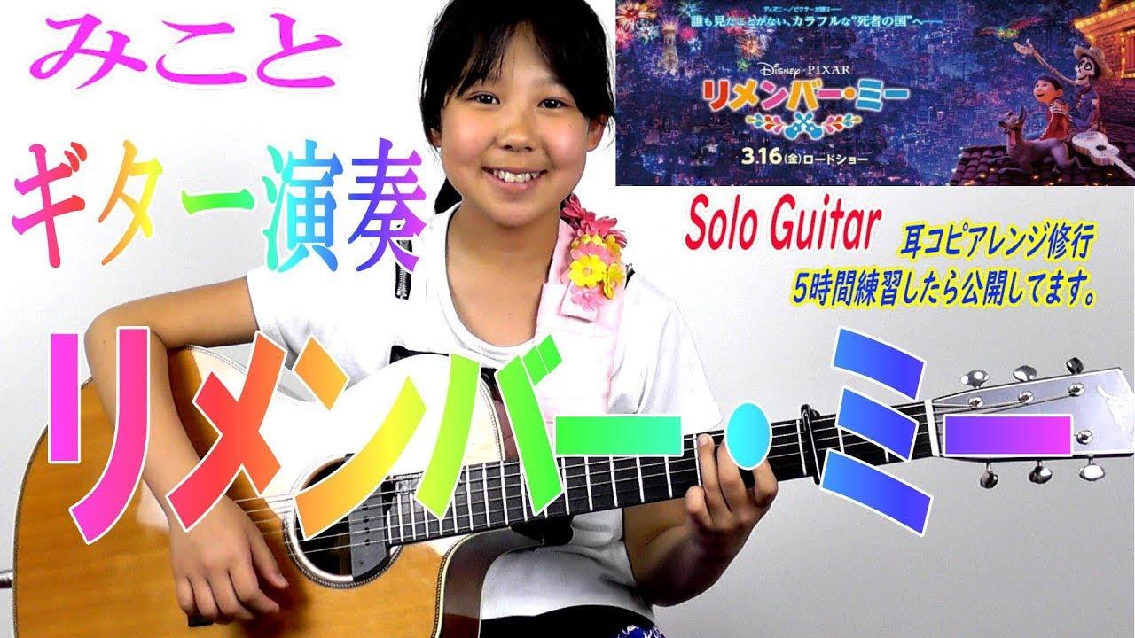 主題 リ 歌 ミー メンバー 「リメンバー・ミー」主題歌の歌詞を日本語・和訳で紹介【ピクサー映画】