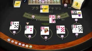 ワイルドジャングルカジノでブラックジャックをプレイしたときの映像です。 初心者でもすぐに理解できる一番勝ちやすいカジノです。 無料で...