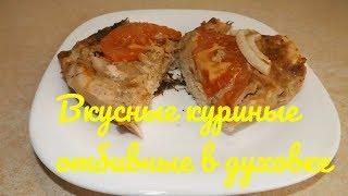 Вкусные Сочные куриные отбивные, простой И быстрый рецепт в духовке