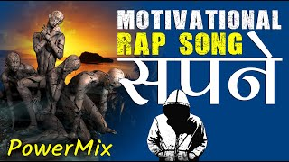 Motivational Rap Song | सपने | PowerMix | 2018 | Motivational Video in Hindi