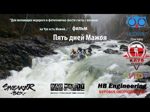 Мажой: Максимальная категория сложности (фильм про сплав по горной реке. Алтай)
