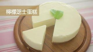 點Cook Guide-檸檬芝士蛋糕(免焗No-bake cheese cake)