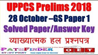 UPPCS Prelims 2018 Solved Paper with Explanation GS1 || उ०प्र० पी०सी०एस० परीक्षा 2018 हल प्रश्नपत्र