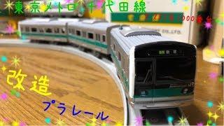東京メトロ 常磐緩行線 E233系 2000番台を プラレールで制作してみた!!! 【改造プラレール】