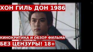 ХОН ГИЛЬ ДОН 1986: Обзор и Отзывы о Фильме || Без Цензуры 18+