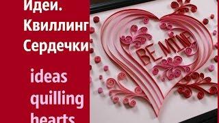 видео Квиллинг сердце: техника сердечка своими руками